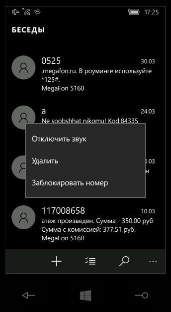 Как удалять контакты на смартфонах с Windows 10 Mobile и добавлять в черный писок