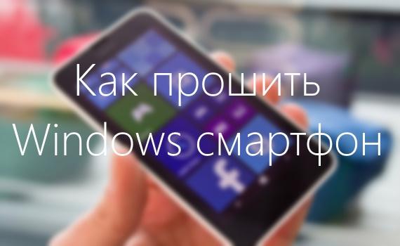 Самостоятельная прошивка смартфонов на Windows