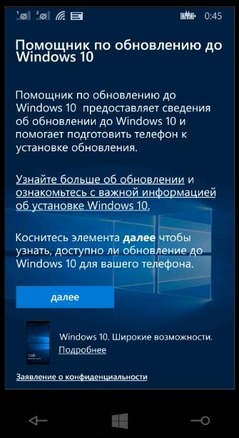 Как обновиться до Windows 10 Mobile
