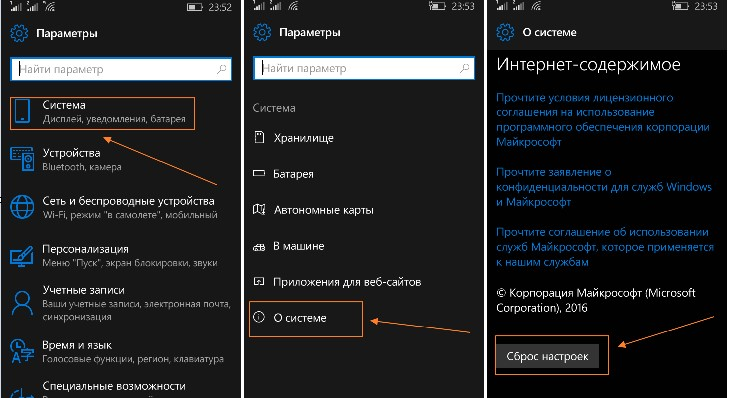 Сброс Windows 10 Mobile до заводских настроек