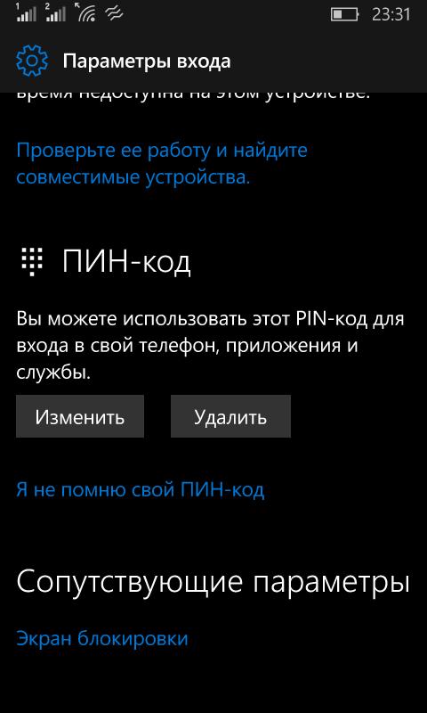 Сброс пароля Windows 10 Mobile