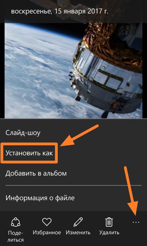 Как установить обои на рабочий стол и экран блокировки в Windows 10 Mobile