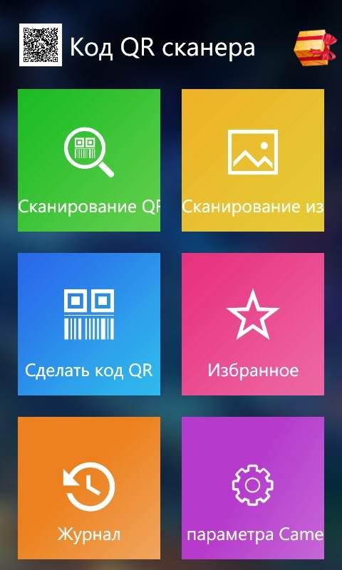 Сканер QR кода для Windows 10 Mobile