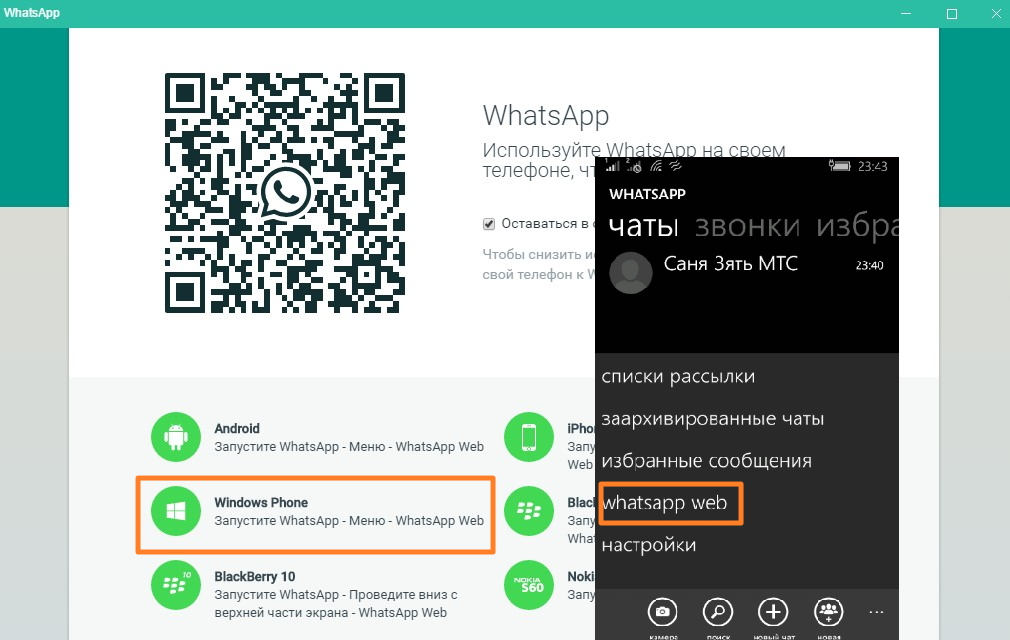WhatsApp для Windows Phone и Windows 10 Mobile
