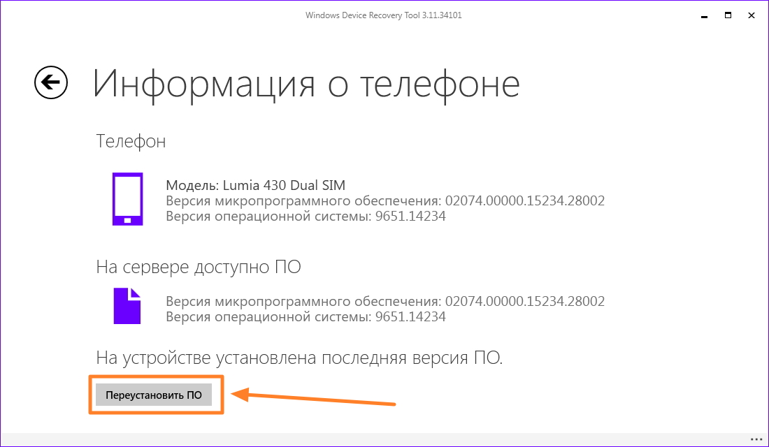 Откат системы с Windows 10 Mobile до Windows Phone 8.1 быстро и просто