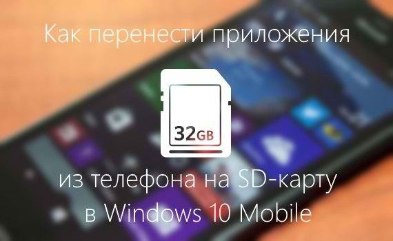 Как в Windows 10 Mobile перенести игры и приложения с телефона на флешку