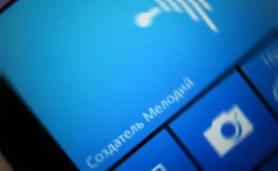 Приложение «Создатель мелодий» для Windows 10 Mobile