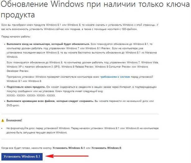 Как правильно обновить Windows 8 до Windows 8.1