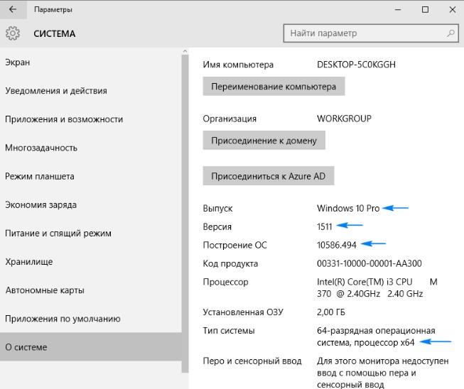 Узнаем с помощью «Сведения о Windows»