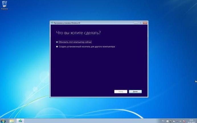 Бесплатный переход на Windows 10 с седьмой версии ОС