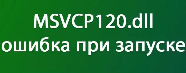Msvcp120.dll