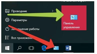 Отображение панели управления в быстром доступе