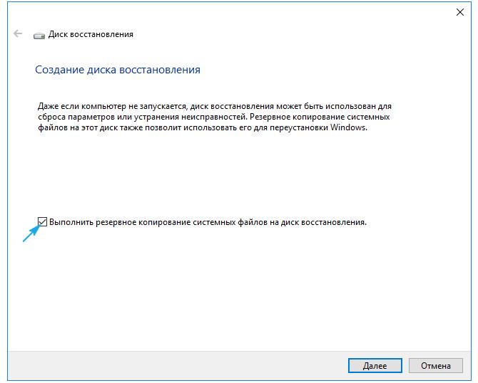 Восстановление Windows 10 с использованием флешки