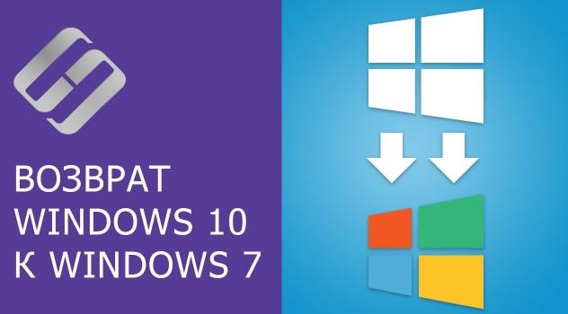 Как откатить обновление Windows 10 назад