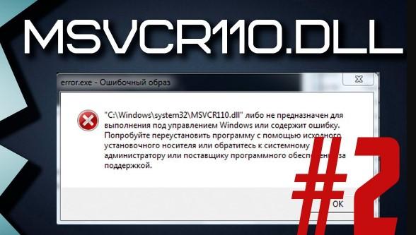 Msvcr110.dll