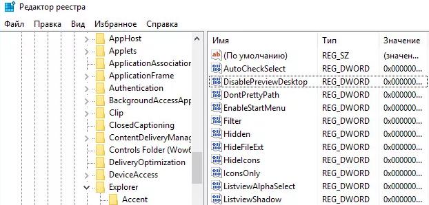 Реестр в Windows 10Реестр в Windows 10