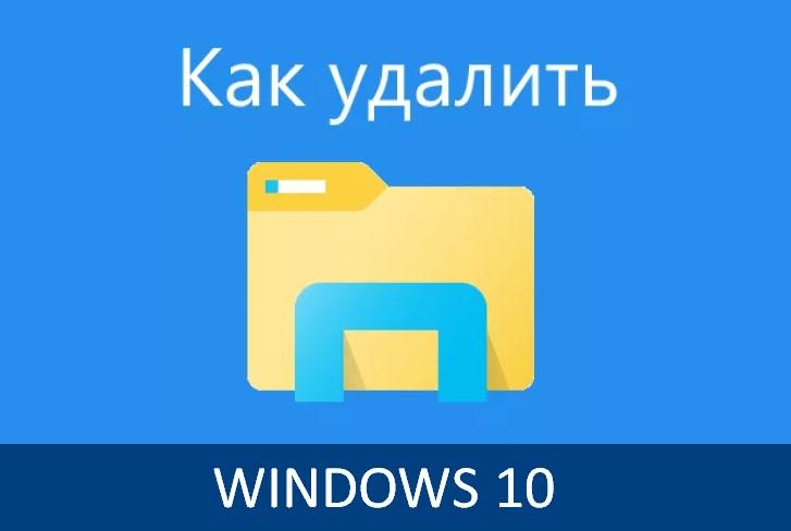 Удаление Windows 10 с компьютера