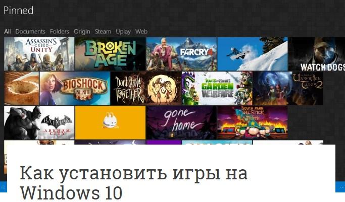 Установка игр на Windows 10
