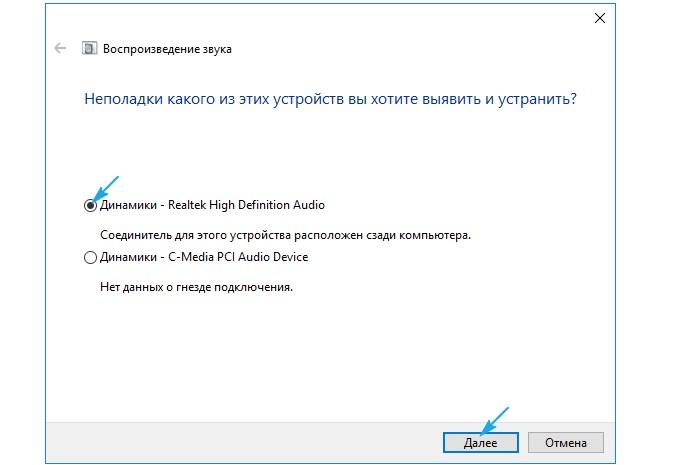 Настройка звука на Windows 10