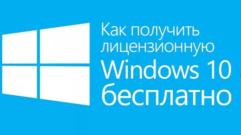 Бесплатная раздача лицензионной Windows 10