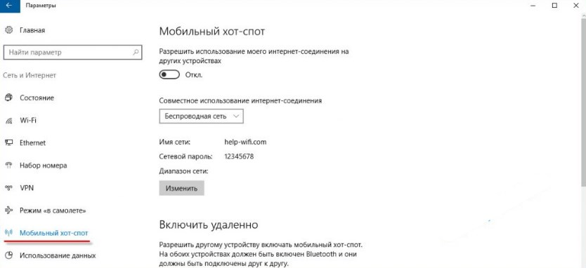 Панель управления и хот-спот