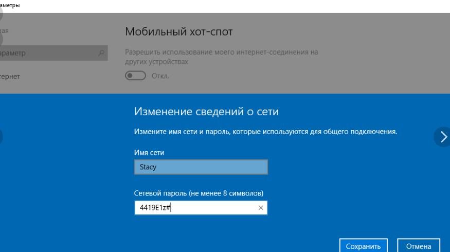 Решение частых проблем с Windows 10 Hotspot