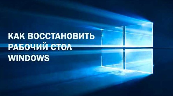 Как вернуть рабочий стол на Windows 10