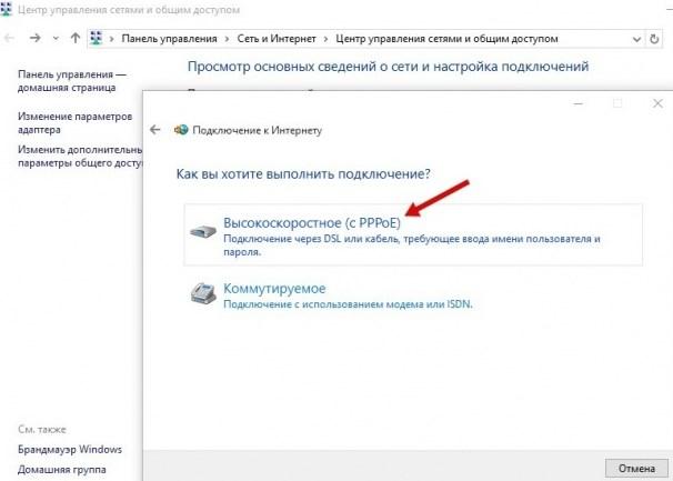 Подключение к интернету через сетевой кабель в Windows 10