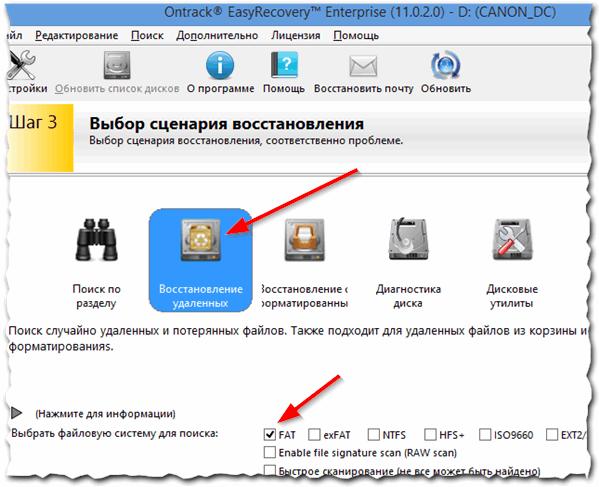 Как восстановить удалённые файлы