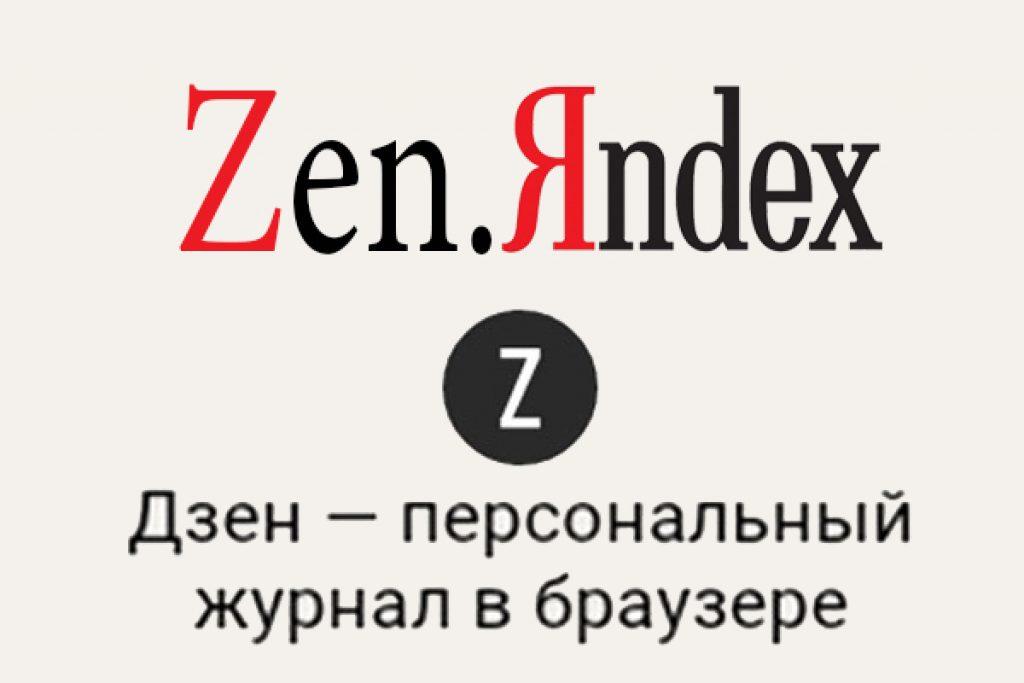 Как включить Яндекс.Дзен новости