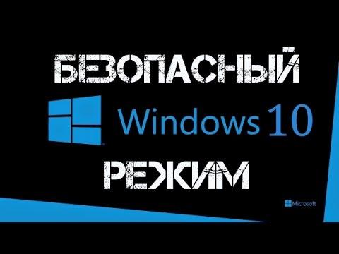Как включить безопасный режим в Windows 10