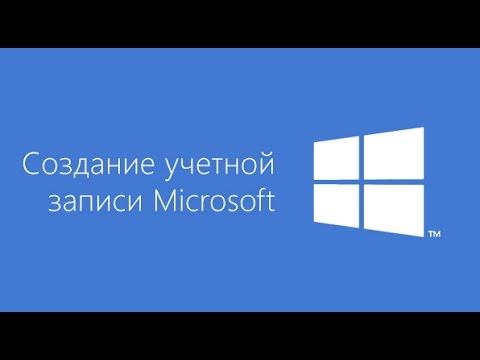 Создание учётной записи Майкрософт