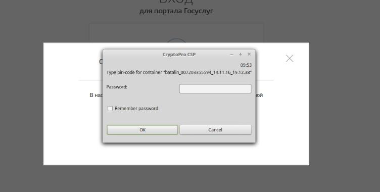 Крипто Про