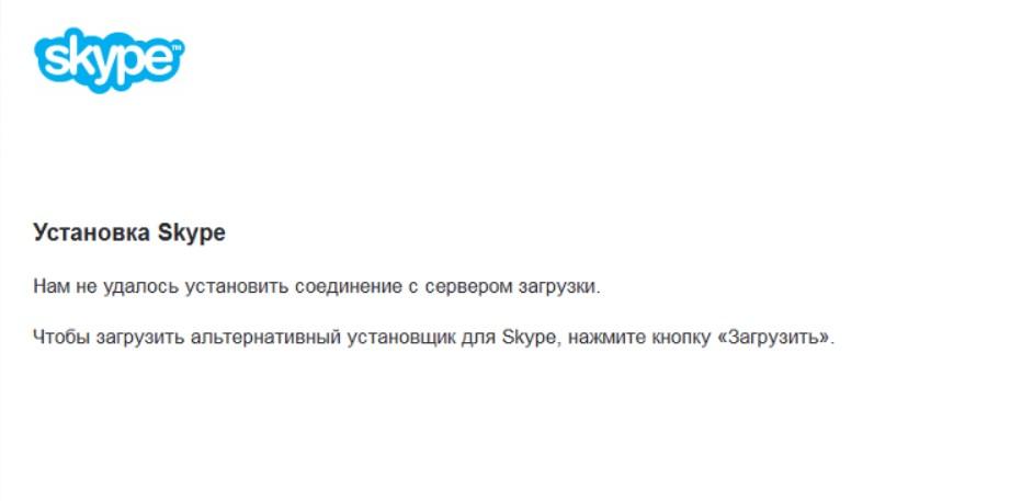 Skype не удалось установить соединение