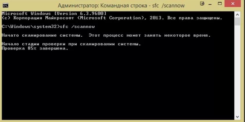 Проверка системных файлов scannow sfc