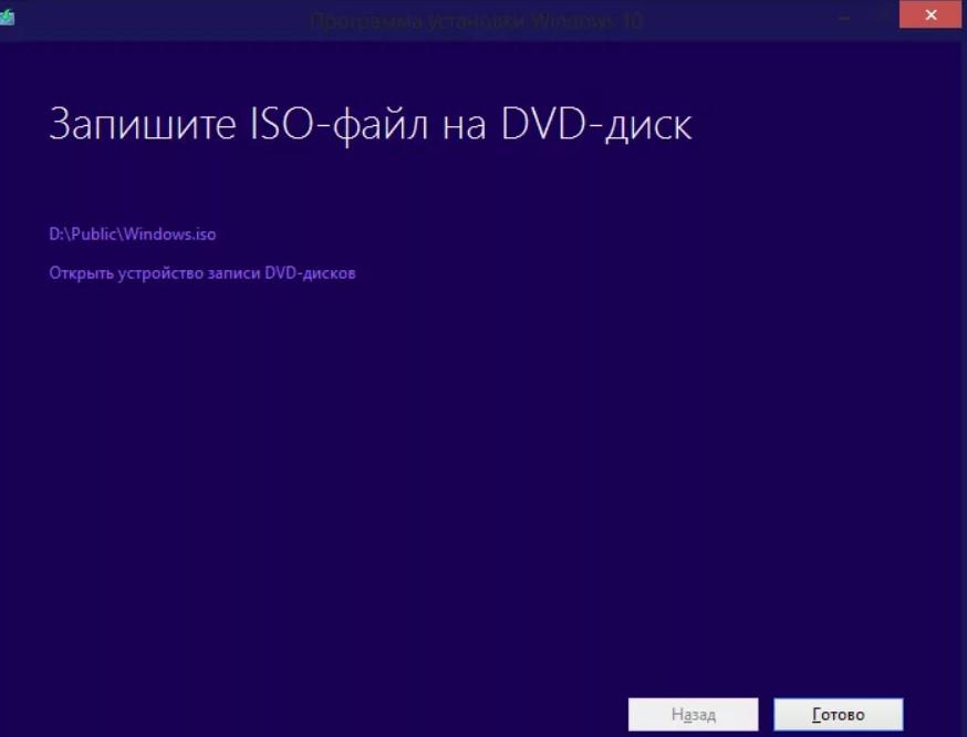 ISO образ Windows 10