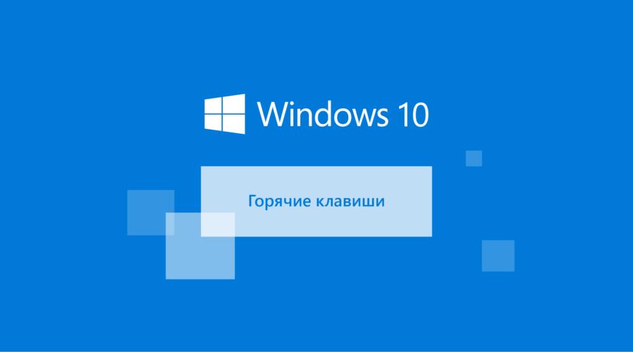 Как использовать горячие клавиши Windows 10