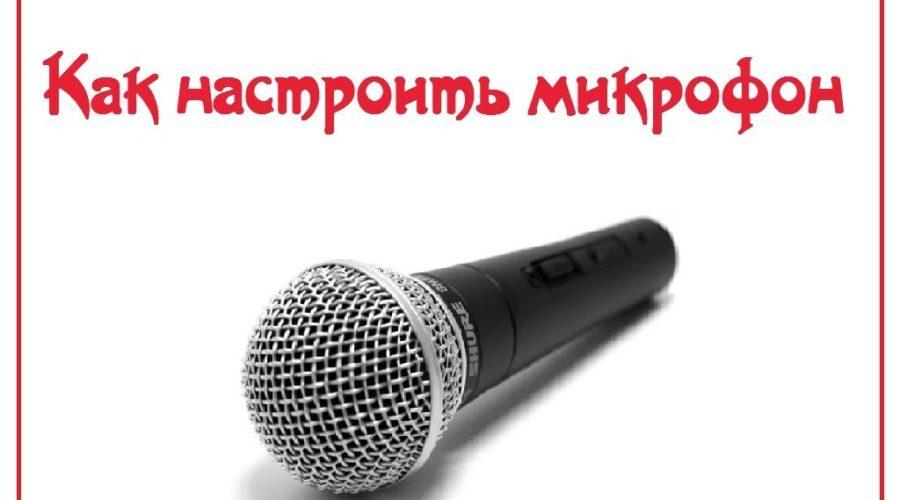 Как настроить микрофон