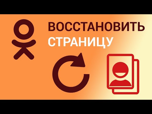 Восстановление страниц в Одноклассниках