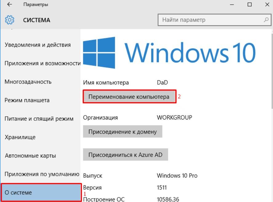 Как изменить имя пользователя в Windows 10