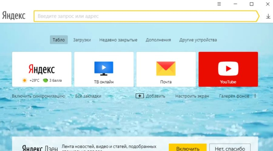 Отключение Яндекс.Дзена в браузере