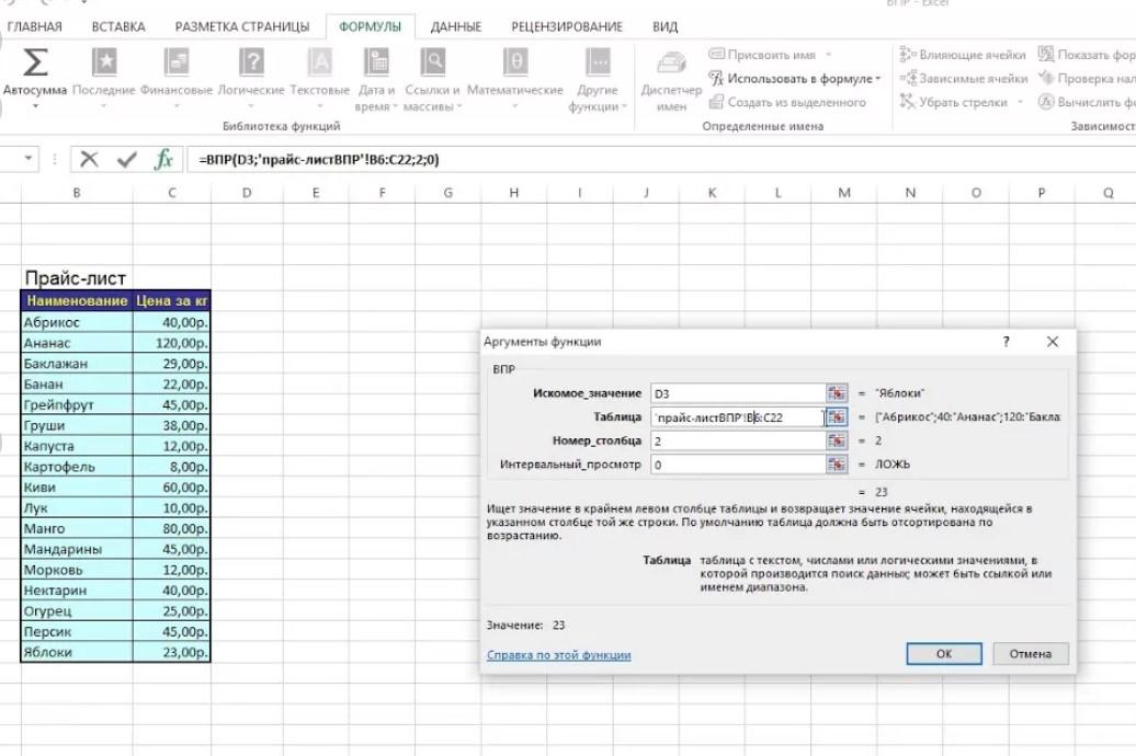 Функция или формула ВПР в Excel
