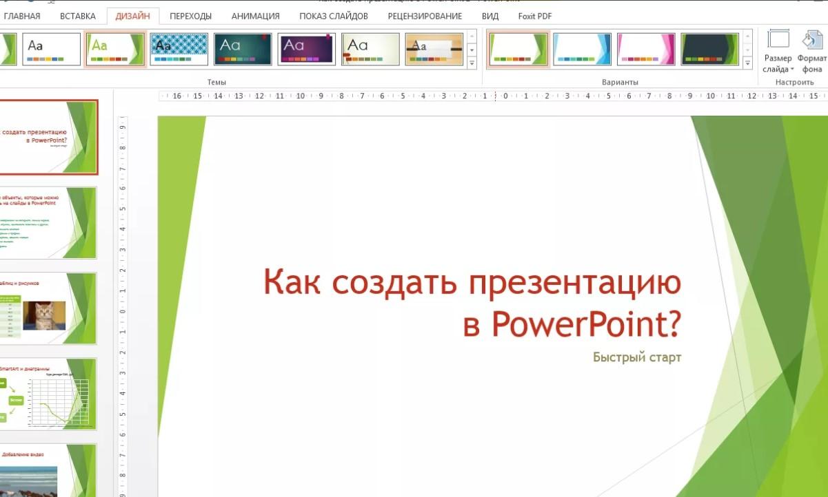 В какой программе делать презентацию