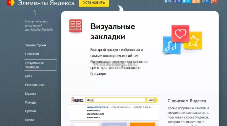 Установка визуальных закладок Яндекс на Mozilla Firefox