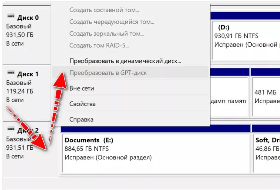 Преобразование GPT диска в MBR без потери данных
