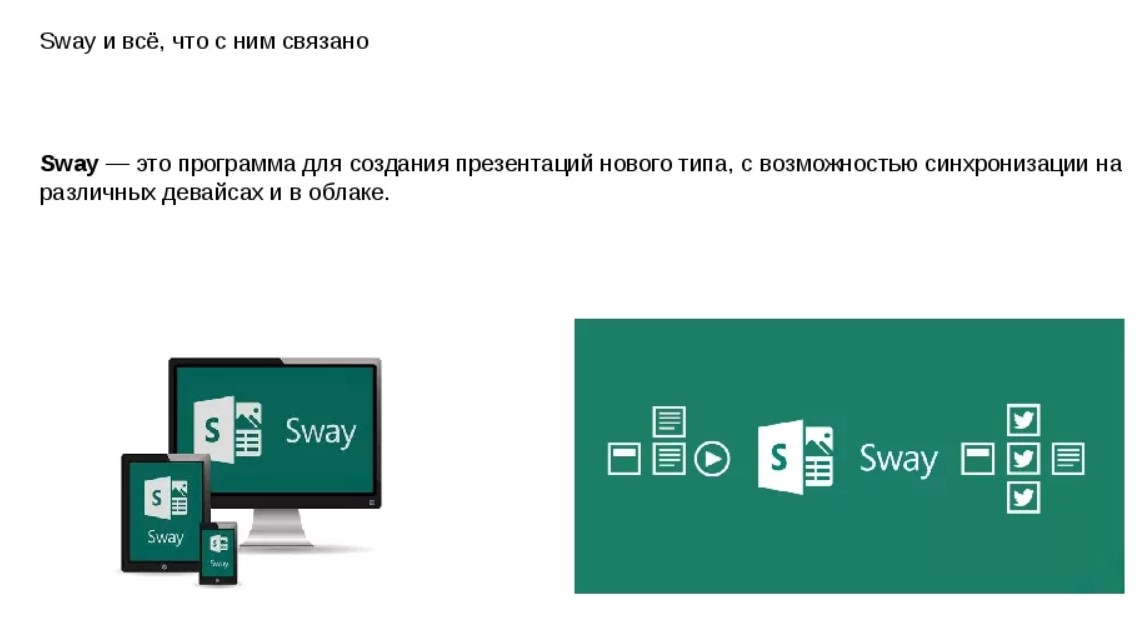 Sway – что это?