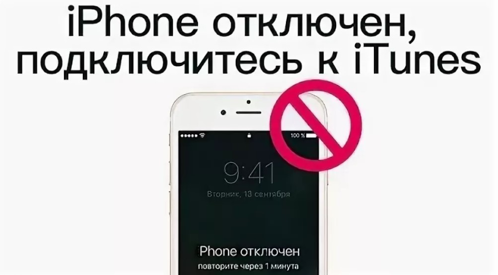 Айфон iPhone отключён подключитесь к iTunes – как разблокировать