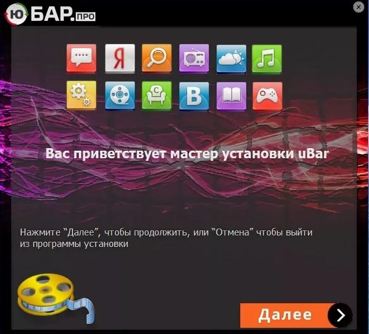 uBar – что это за программа