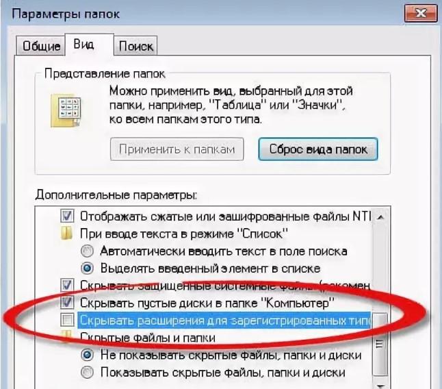 Как изменить формат файла