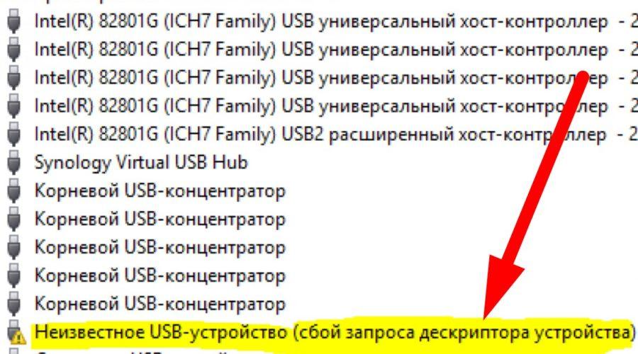 Сбой запроса дескриптора USB устройства